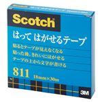 (業務用セット) 住友スリーエム スコッチ(R)はってはがせるテープ (大巻)巻芯径76mm 811-3-18 1巻入 【×10セット】