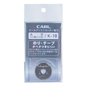 (業務用セット) カール ディスクカッター替刃 K-18 1枚入 【×5セット】