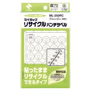 (業務用セット) ニチバン パンチラベル ML-250RC 白(再生紙) 288片/6シート入 【×10セット】