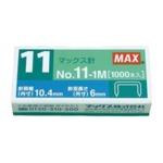 (業務用セット) マックス ホッチキス針 11号針・バイモ11用/バイモ80用 No.11-1M 1箱入 【×30セット】