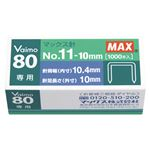 (業務用セット) マックス ホッチキス針 11号針・バイモ80用 No.11-10mm 1箱入 【×10セット】
