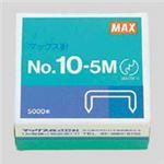 (業務用セット) マックス ホッチキス針 10号針 10-5M 1箱入 【×10セット】