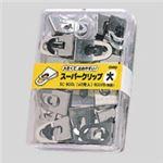 (業務用セット) オート スーパークリップ 大 SC-800L 60個入 【×3セット】