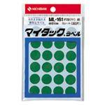 (業務用セット) ニチバン カラーラベル 一般用 ML-161 一般用(単色) 16mm径 ML-1613 緑 1P入 【×10セット】