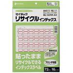 (業務用セット) ニチバン マイタック(R) リサイクルインデックス OA対応 A4タイプ インクジェット・レーザープリンタ対応 ML132RR-A4 赤枠 1P入 【×3セット】