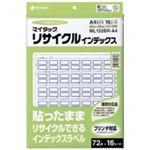 (業務用セット) ニチバン マイタック(R) リサイクルインデックス OA対応 A4タイプ インクジェット・レーザープリンタ対応 ML132BR-A4 青枠 1P入 【×5セット】
