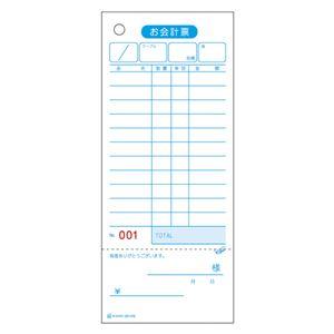 (業務用セット) ヒサゴ お会計票 2012N 1冊入 【×5セット】