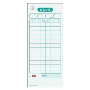 (業務用セット)ヒサゴお会計票2035N1冊入【×3セット】
