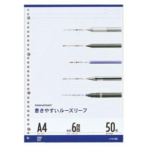 (業務用セット)マルマンルーズリーフA4判(30穴)・50枚入L1101【×10セット】