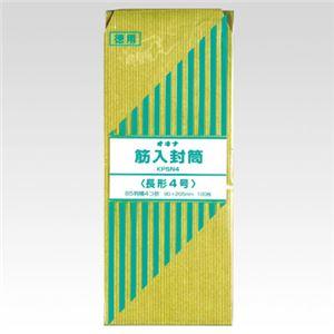 (業務用セット) オキナ 筋入封筒 徳用100枚パック KPSN4 100枚入 【×10セット】