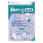 (業務用セット) コレクト 透明ポケット OPP0.06mm厚 CF-400 10枚入 【×5セット】