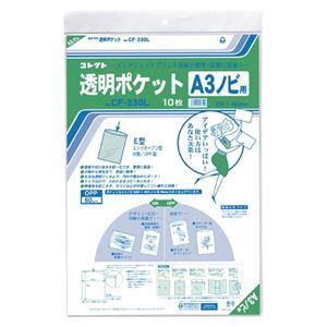 (業務用セット) コレクト 透明ポケット OPP0.06mm厚 CF-330L 10枚入 【×3セット】