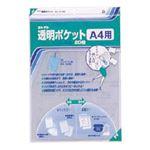 (業務用セット) コレクト 透明ポケット OPP0.06mm厚 CF-440 20枚入 【×10セット】