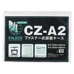 (業務用セット) 西敬 図面ケース ファスナー付 (CZ-A2) 1枚入 【×3セット】