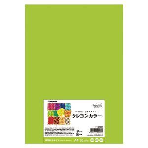 (業務用セット) Nagatoya クレヨンカラー ナ-CR007 きみどり 20枚入 【×5セット】