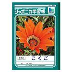 (業務用セット) ショウワノート 学習ノート ジャポニカ学習帳 JL-8-1 1冊入 【×10セット】