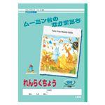 (業務用セット) アピカ 学習ノート アピカ学習帳ムーミン谷のなかまたち L944 1冊入 【×30セット】