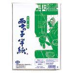 (業務用セット) 雪の子半紙 竹 P20ハ-1 20枚入 【×50セット】