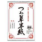(業務用セット) つみ草半紙 P100ハ-35 100枚入 【×10セット】