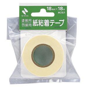(業務用セット)ニチバン紙粘着テープ塗装用・包装用紙粘着テープH251-18白1巻入【×10セット】