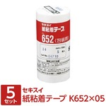 (業務用セット) セキスイ 紙粘着テープ K652X03 7巻入 【×5セット】