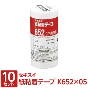 (業務用セット)セキスイ紙粘着テープK652X055巻入【×10セット】
