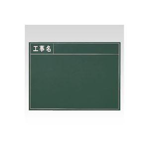(業務用セット) 木製工事写真用黒板 立掛け脚付 CR-KB1 緑 1枚入 【×2セット】