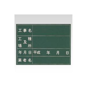 (業務用セット) 木製工事写真用黒板 立掛け脚付 CR-KB2 緑 1枚入 【×2セット】