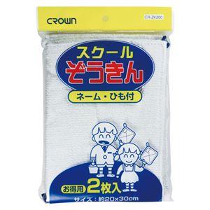 (業務用セット) ぞうきん CR-ZK200-W 2枚入 【×30セット】