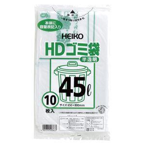 (業務用セット) シモジマ HDゴミ袋 半透明ゴミ袋(10枚入) 6603801 【×20セット】