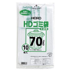 (業務用セット)シモジマHDゴミ袋半透明ゴミ袋(10枚入)6603901【×10セット】