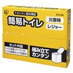 (業務用セット) アイリスオーヤマ 簡易トイレ BTS-250【×2セット】