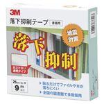 (業務用セット) 住友スリーエム 3M(TM)落下抑制テープ(書棚用) GN-900 1巻入 【×2セット】
