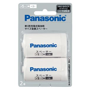 (業務用セット)パナソニック単3形充電式電池専用サイズ変換スペーサーBQ-BS1/2B(2本入)【×5セット】