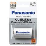 (業務用セット) パナソニック 充電式ニッケル水素電池 BK-2MGC/1(1本入) 【×2セット】