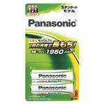(業務用セット) パナソニック 充電式ニッケル水素電池 EVOLTA BK-3MLE/2B(2本入) 【×3セット】