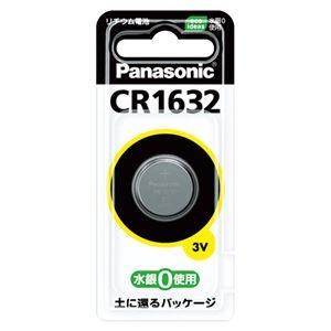 (業務用セット)パナソニックコイン型リチウム電池CR1632(1個入)【×10セット】