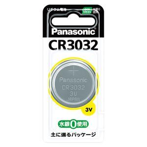 (業務用セット)パナソニックコイン型リチウム電池CR3032(1個入)【×10セット】