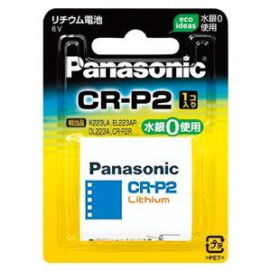 (業務用セット)パナソニックカメラ用リチウム電池CR-P2W(1個入)【×2セット】