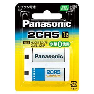 (業務用セット)パナソニックカメラ用リチウム電池2CR-5W(1個入)【×2セット】
