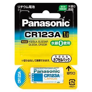 (業務用セット)パナソニックカメラ用リチウム電池CR-123AW(1個入)【×5セット】