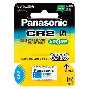 (業務用セット)パナソニックカメラ用リチウム電池CR-2W(1個入)【×3セット】