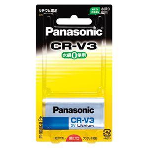 (業務用セット)パナソニックカメラ用リチウム電池CR-V3P(1個入)【×2セット】