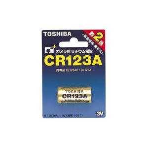 (業務用セット)東芝TOSHIBAカメラ用リチウム電池CR123AG1個入【×5セット】