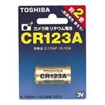 (業務用セット) 東芝 TOSHIBA カメラ用リチウム電池 CR123AG 1個入 【×5セット】