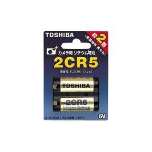 (業務用セット)東芝TOSHIBAカメラ用リチウム電池2CR5G1個入【×2セット】