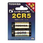 (業務用セット) 東芝 TOSHIBA カメラ用リチウム電池 2CR5G 1個入 【×2セット】