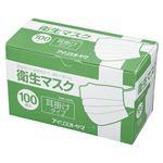 (業務用セット) アイリスオーヤマ プリーツ型マスク業務用 EMN-100PEL 100枚入 【×3セット】