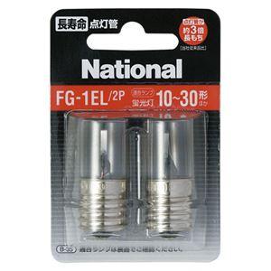 (業務用セット)パナソニック長寿命点灯管E形FG1EL2P2個入【×10セット】