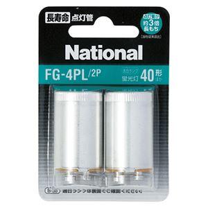 (業務用セット)パナソニック長寿命点灯管P形FG4PL2P2個入【×5セット】